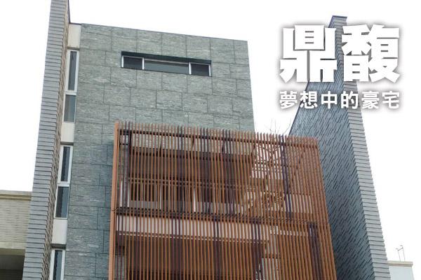 新竹新成屋