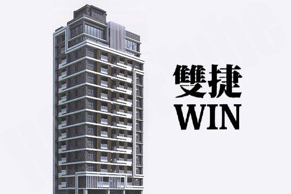 雙捷WIN