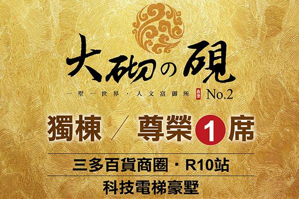 大砌之硯NO.2