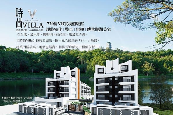 時尚villa