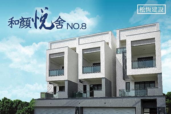 和顏悅舍NO.8
