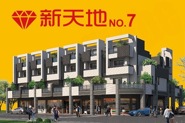 新天地No.7