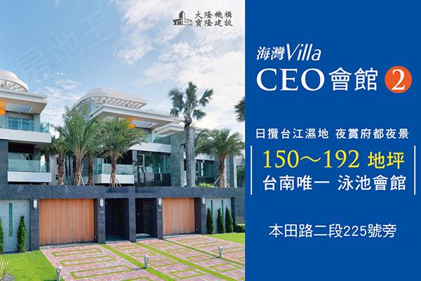 海灣Villa CEO會館2