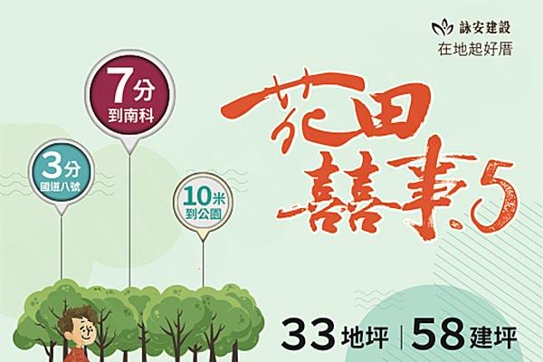 花田囍事5