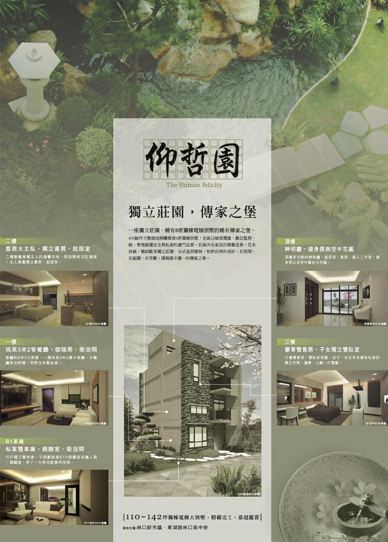 台北林口区成屋电梯别墅