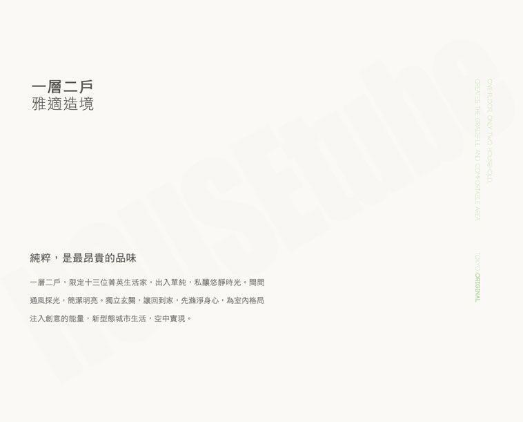 璀璨25 - 原味東京.國際公寓
