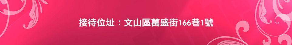 台北文山區豪宅