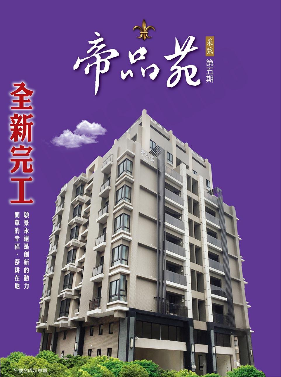 帝品苑No.5