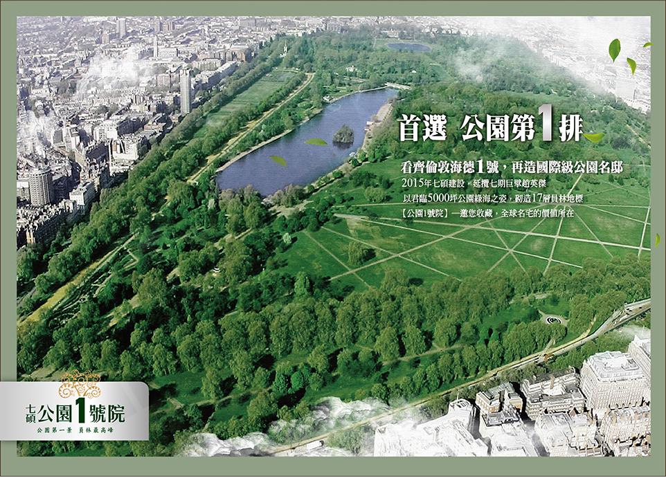 七碩公園1號院