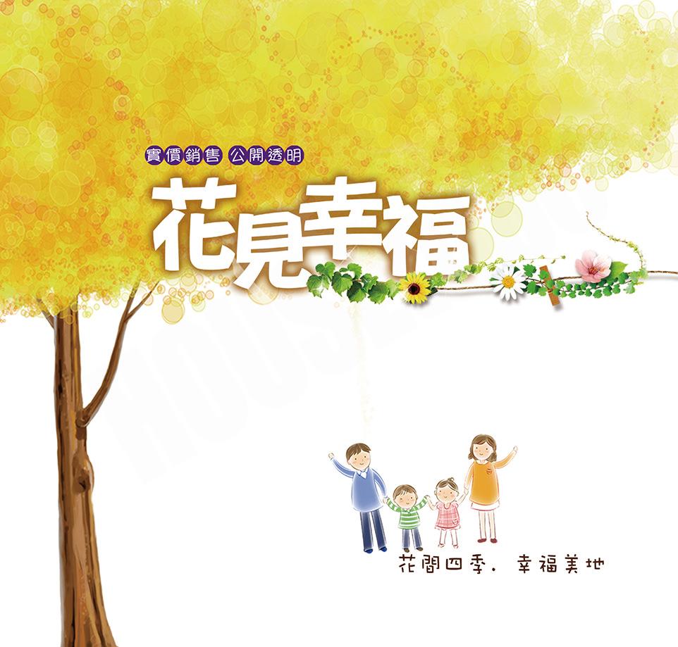 花見幸福-房地王-台中新成屋-720度環景