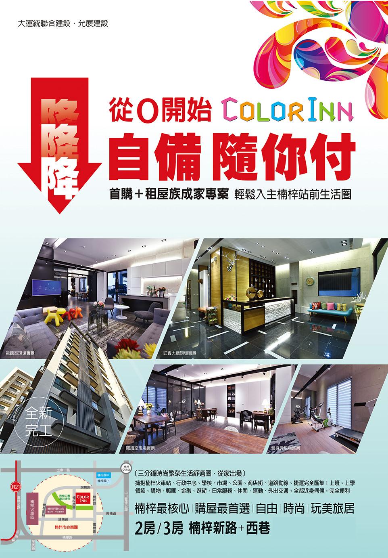 Color Inn