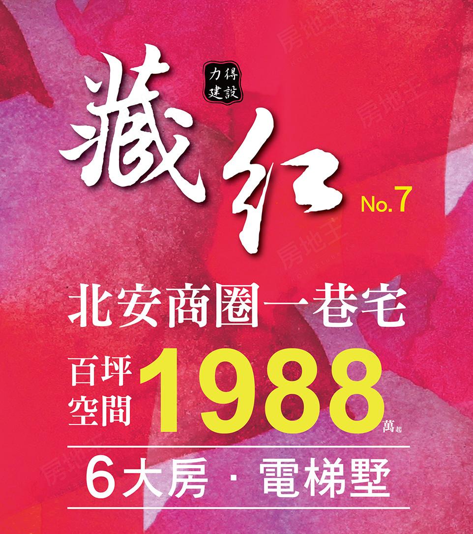 藏紅No.7