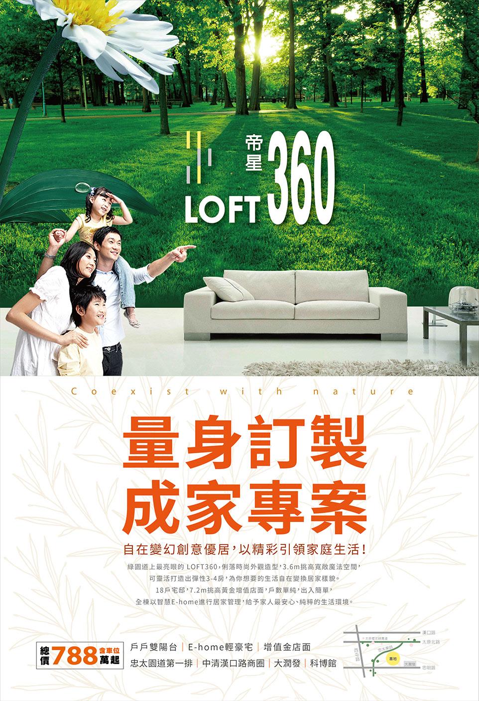 LOFT360
