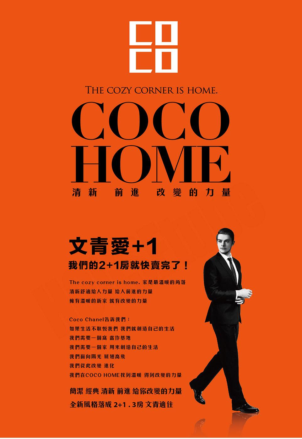 COCO HOME