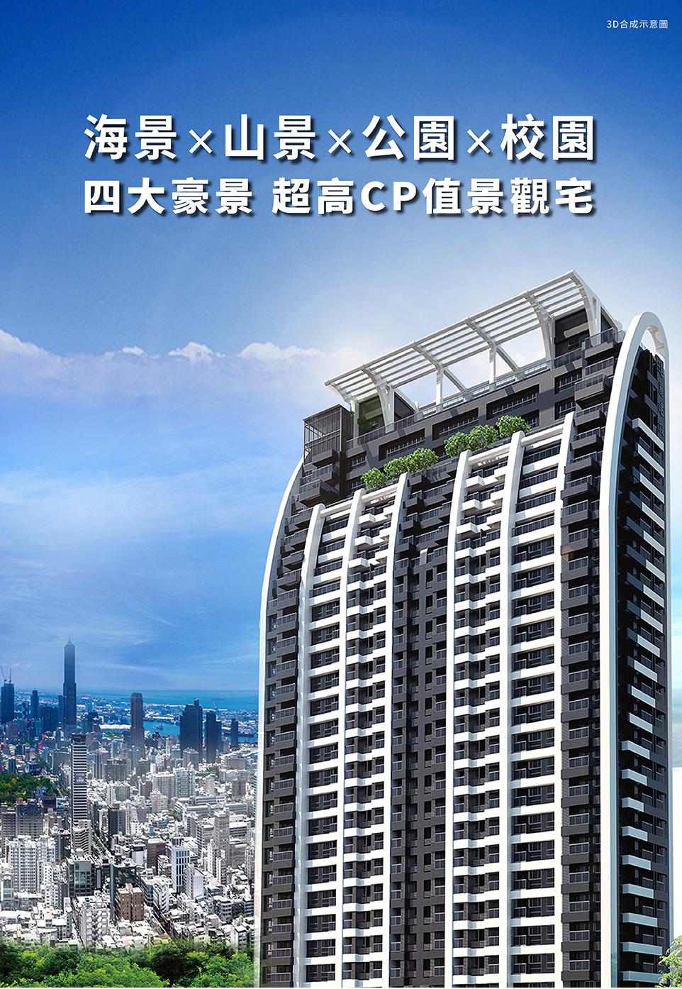 達麗東京建案