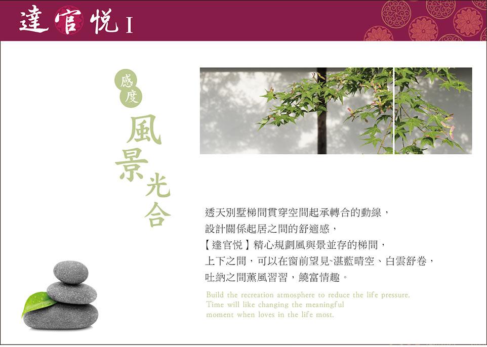 達官悅Ⅰ&Ⅱ建案
