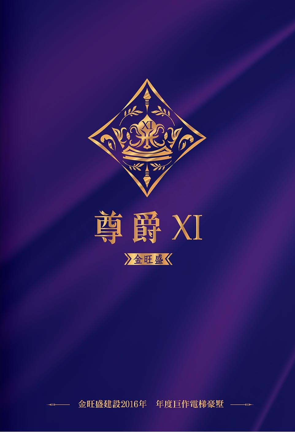 尊爵NO.11
