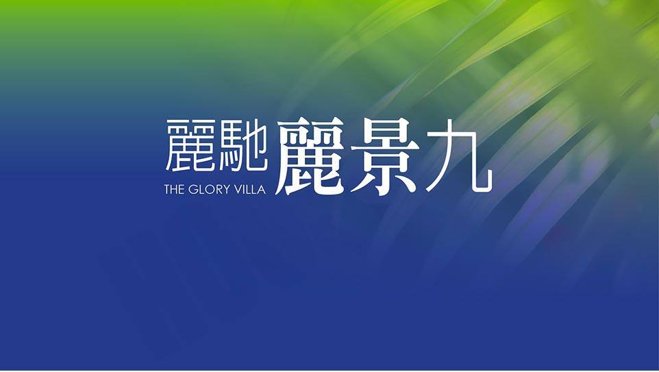 麗馳麗景no.9