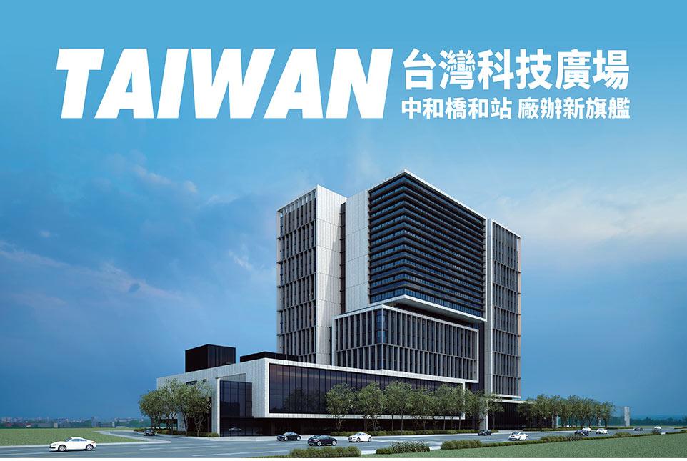 台灣科技廣場