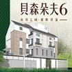 貝森朵夫6,台南買新屋,台南新屋建案