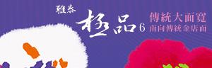 雅泰極品6,台南建案,台南新建案