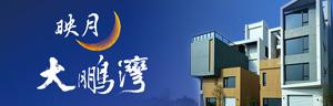 映月大鵬灣,台北新成屋,台北新成屋網站