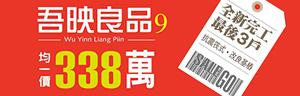 吾映良品9,台南新成屋,台南新成屋網站
