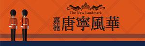 唐寧風華,嘉義新成屋,嘉義新成屋網站