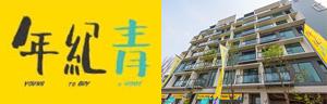 年紀青,台北新建屋,台北新成屋