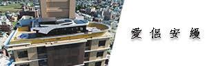 愛侶安縵,新竹新成屋網站,新竹成屋