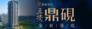 三鶯鼎硯,桃園新成屋網站,桃園成屋