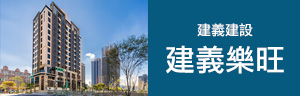 建義樂旺,台北新屋建案,台北新建屋