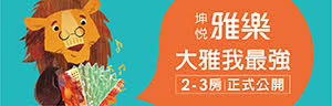 坤悅雅樂,台中新成屋,台中新成屋網站