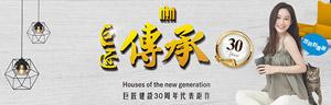 巨匠傳承,台中新成屋網站,台中成屋