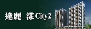 漾CITY Ⅱ