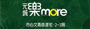 元城樂more