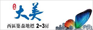 大通地產 台灣大道大樓新案