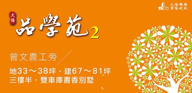 品學苑2,台南新成屋網站,台南成屋