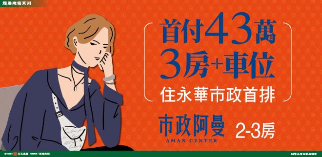 市政阿曼,台南新成屋,台南新成屋網站