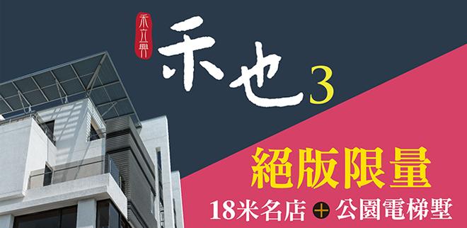 禾也3,台南新成屋,台南找房
