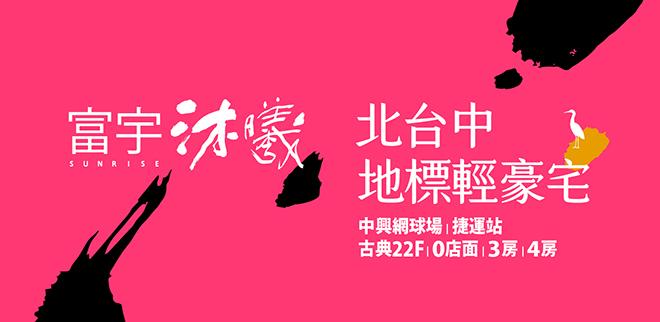 富宇沐曦,台中新建案,台中新屋