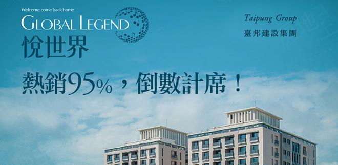 悅世界,台南新成屋網站,台南成屋
