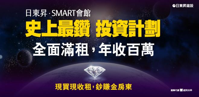 日東昇SMART會館,台南建案,台南新建案