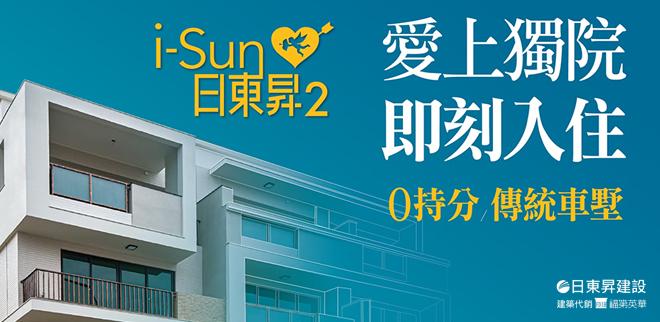i~sun日東昇2,台南新建案,台南新屋