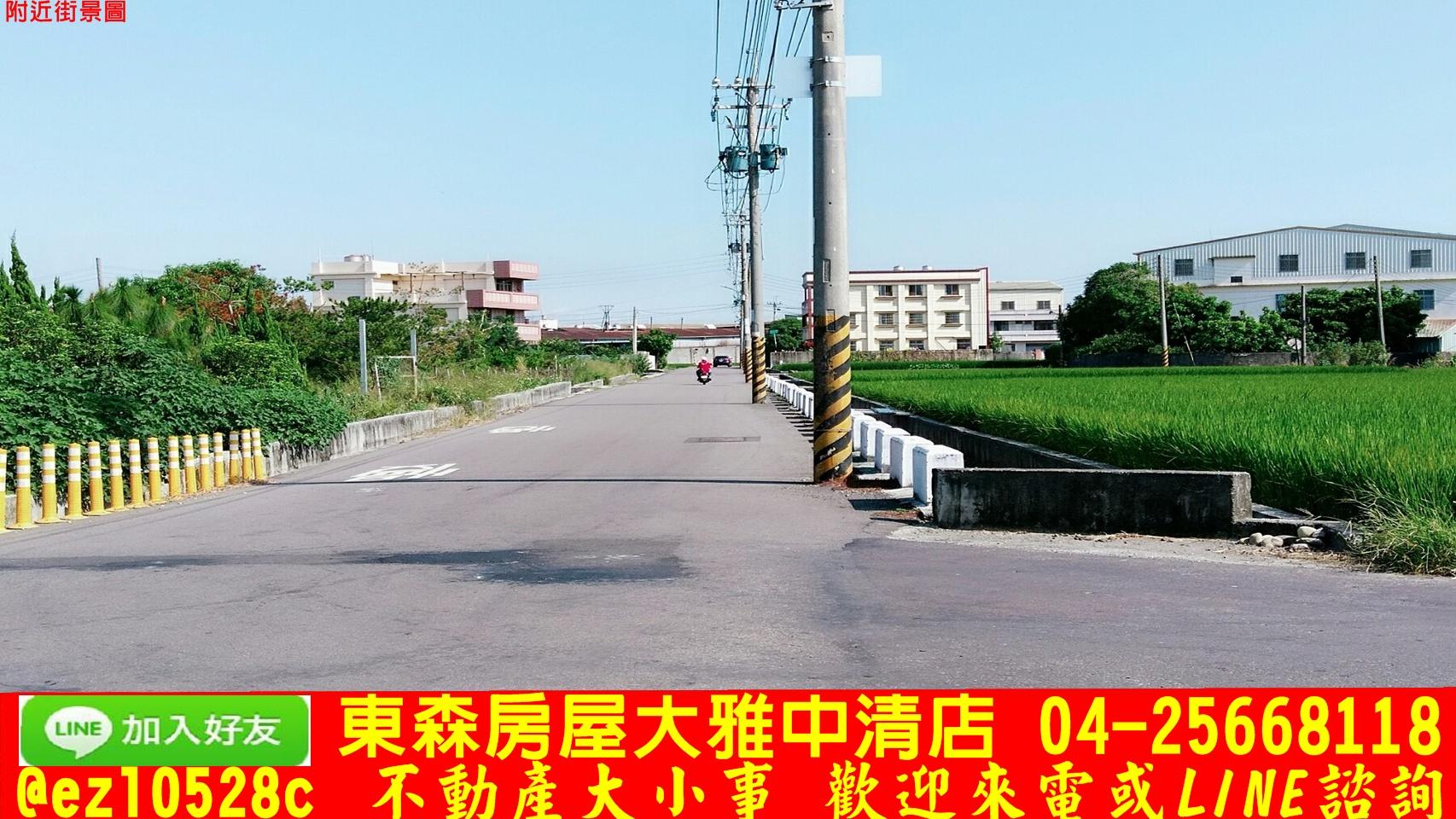 東森房屋大雅中清店-55坪方正建地