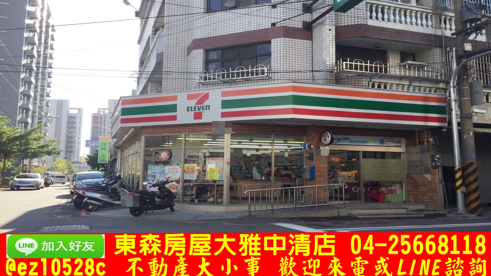 東森房屋大雅中清店-收租角店