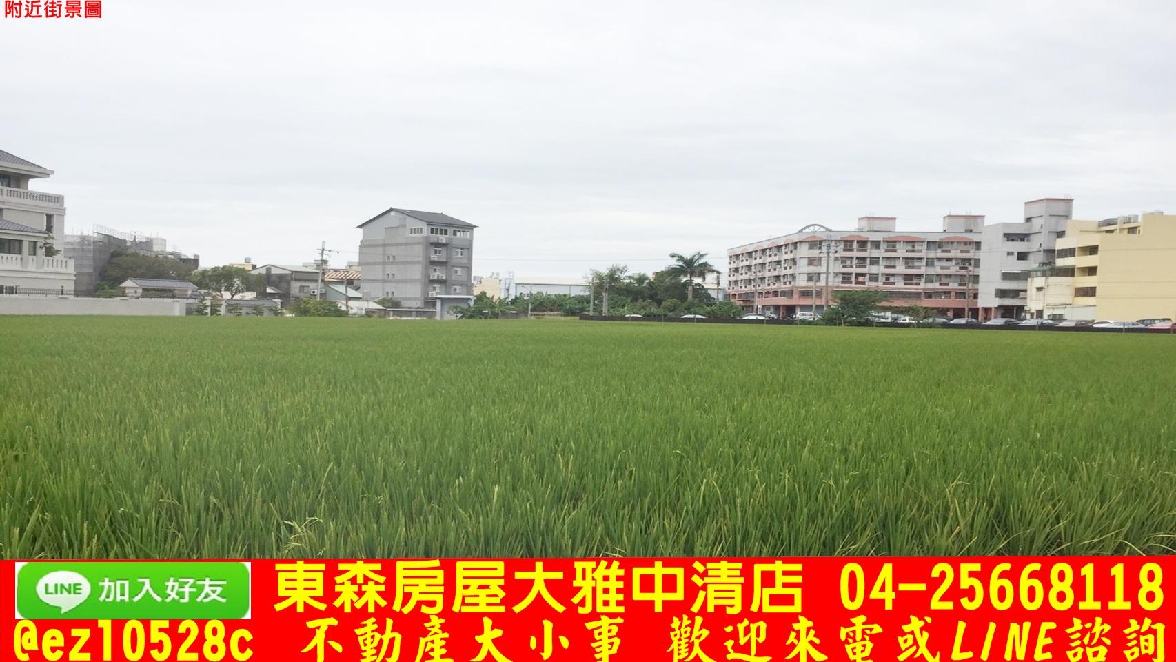 東森房屋大雅中清店-發財農地