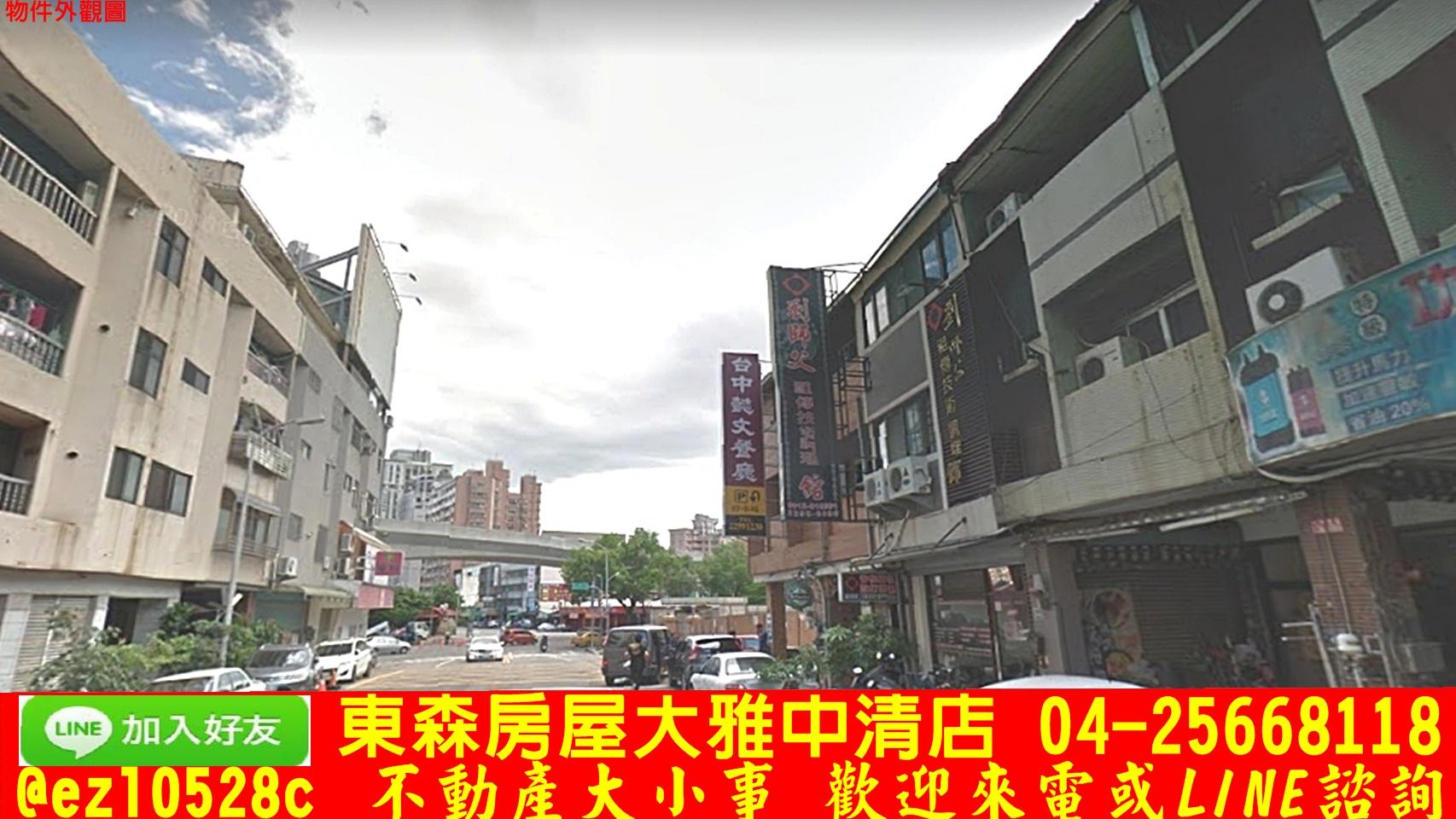 東森房屋大雅中清店-華美西街店面