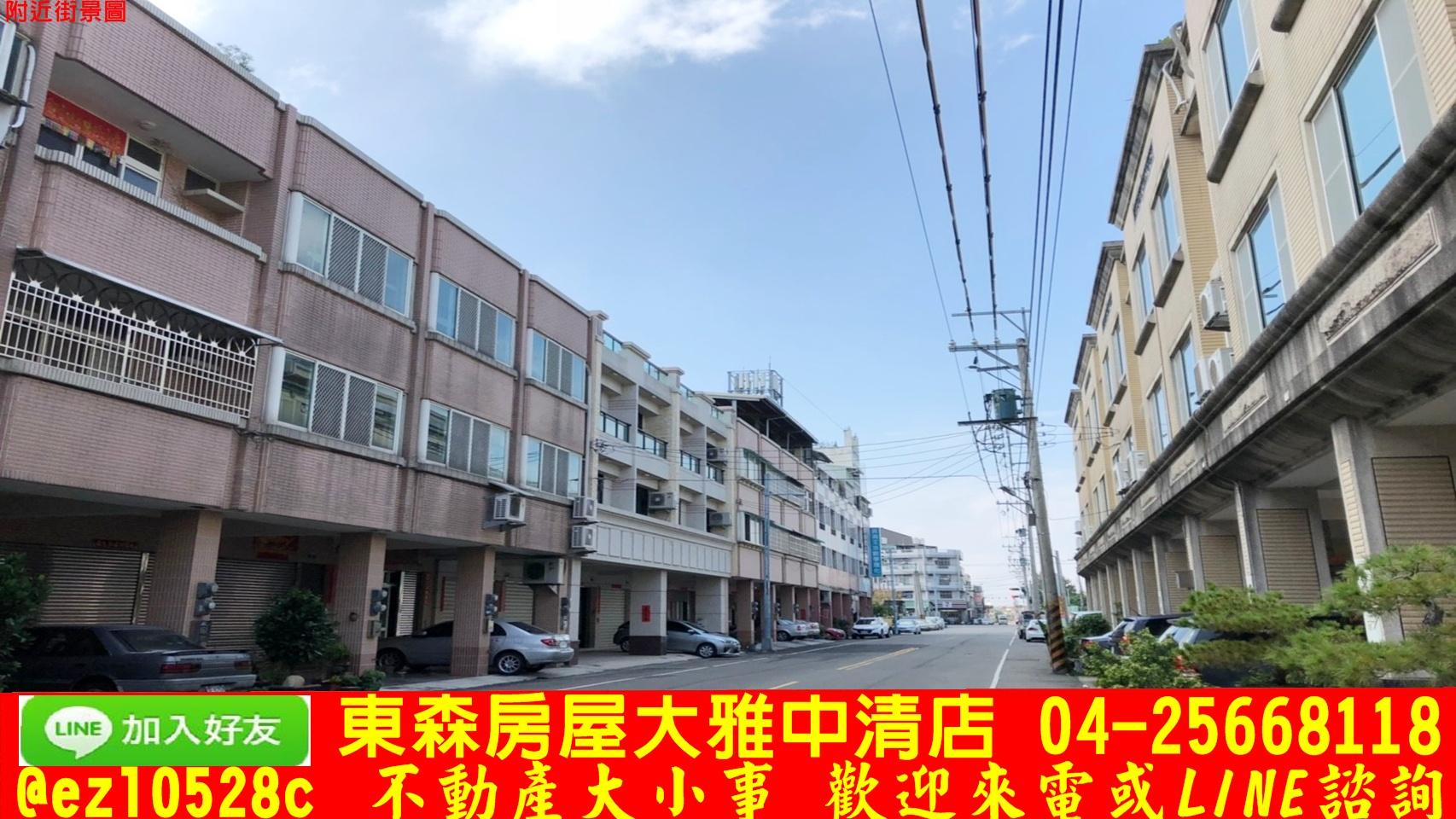 東森房屋大雅中清店-臨路美墅