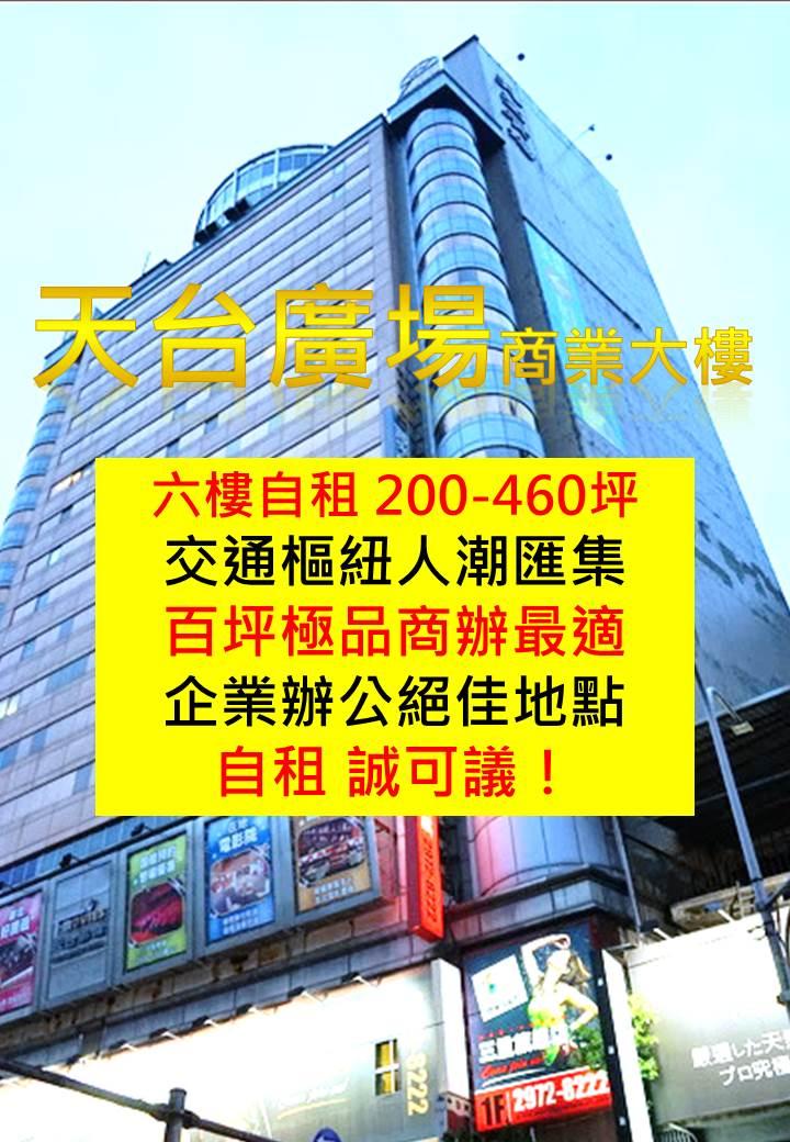 天台廣場6樓